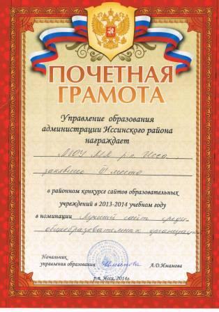 """Почётная грамота за 1 место в районном конкурсе фотографий  """"Педагогический вернисаж """" в номинации..."""
